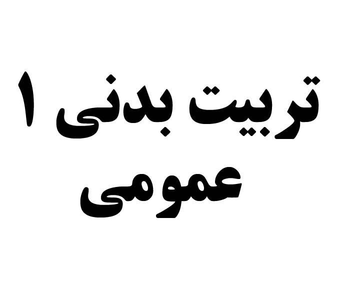 خرید نسخه چاپی جزوه تربیت بدنی 1