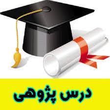 اشكالات (اختلالات) املا و راهبردهای آموزشی  در دوره ابتدايی