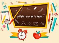 آزمون ریاضی کلاس سوم ابتدایی از فصل 1 و 2