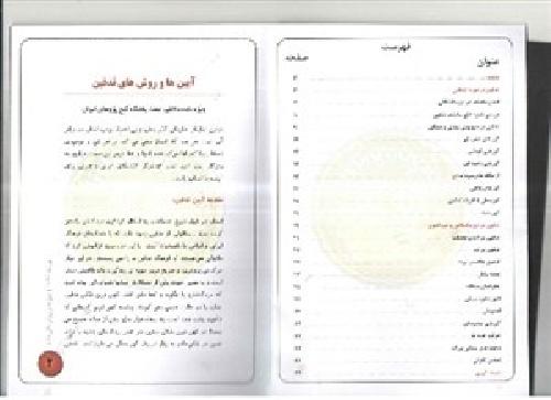 دانلود کتاب آیین تدفین pdf