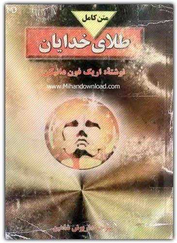 دانلود کتاب طلای خدایان pdf