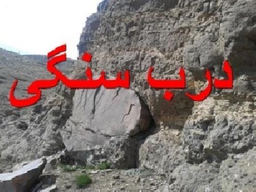 کتاب درب سنگی(باستانی ونایاب) PDF