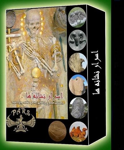 دانلود کتاب اسرار نشانه ها pdf