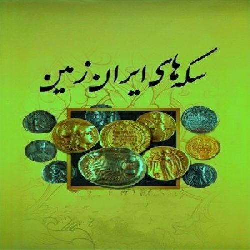 دانلود کاملترین کتاب سکه شناسی ایران pdf