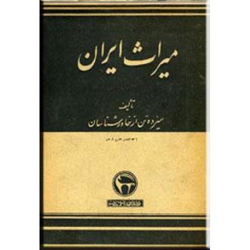 دانلود کتاب فوق العاده میراث ایران(تاریخی وباستانی) pdf