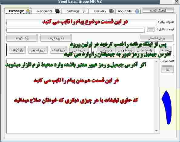 دانلود نرم افزار ارسال ایمیل انبوه فارسی