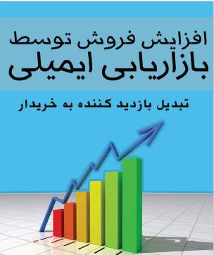 دانلود کتاب افزایش فروش توسط بازاریابی ایمیلی