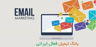 بانک 600000 ایمیل ایرانی فعال