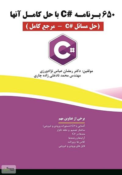 کتاب 650 برنامه #C با حل آنها