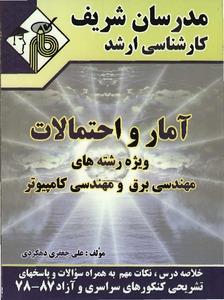 دانلود کتاب آمار و احتمالات مدرسان شریف