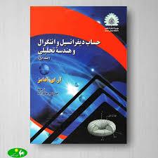 دانلود کتاب حساب دیفرانسیل و انتگرال آدامز pdf