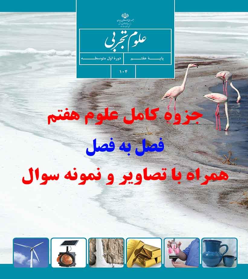 دانلود جزوه فصل به فصل و کامل علوم هفتم pdf