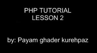 فیلم آموزش PHP به زبان فارسی