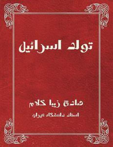 دانلود کتاب تولد اسرائیل از دکتر صادق زیباکلام