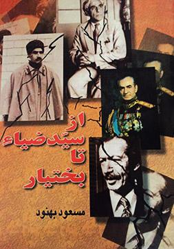 دانلود کتاب از سید ضیاء تا بختیار از مسعود بهنود