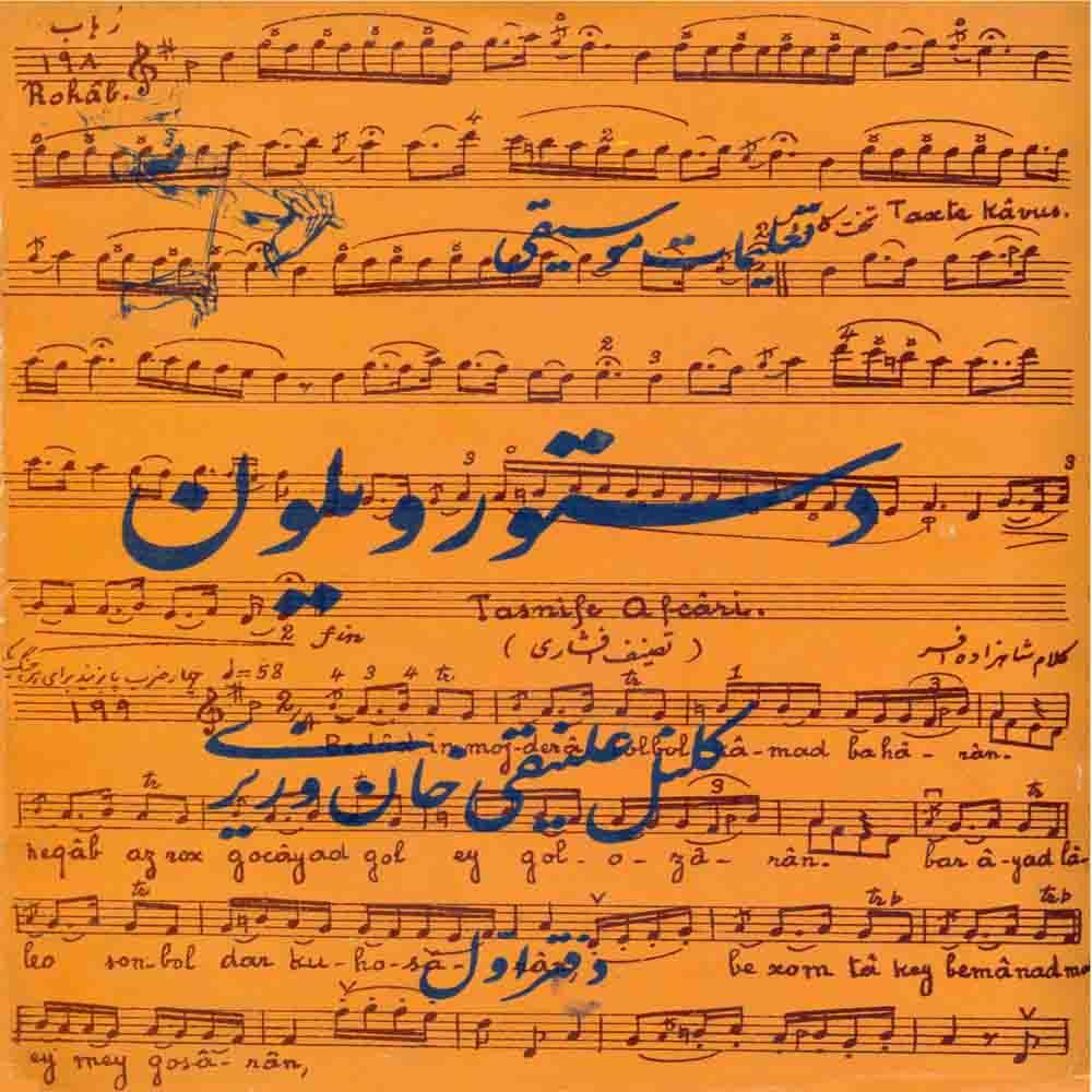 کتاب PDF دستور ویلون از کلنل علینقی خان وزیری
