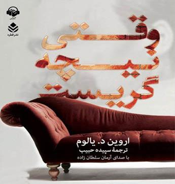 رمان صوتی وقتی نیچه گریست اثر اروین یالوم با صدای آرمان سلطان زاده به همراه PDF کتاب