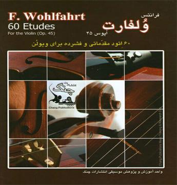 کتاب اتود فرانتس ولفارت اپوس45 (شامل 60 اتود ویلون  به صورت صوتی و PDF)