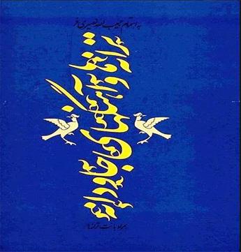 دانلود کتاب ترانه ها و آهنگ های جاودانه، حبیب الله نصیری فر (PDF)
