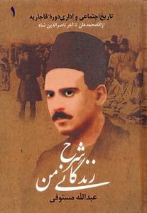کتاب شرح زندگانی من عبدالله مستوفی