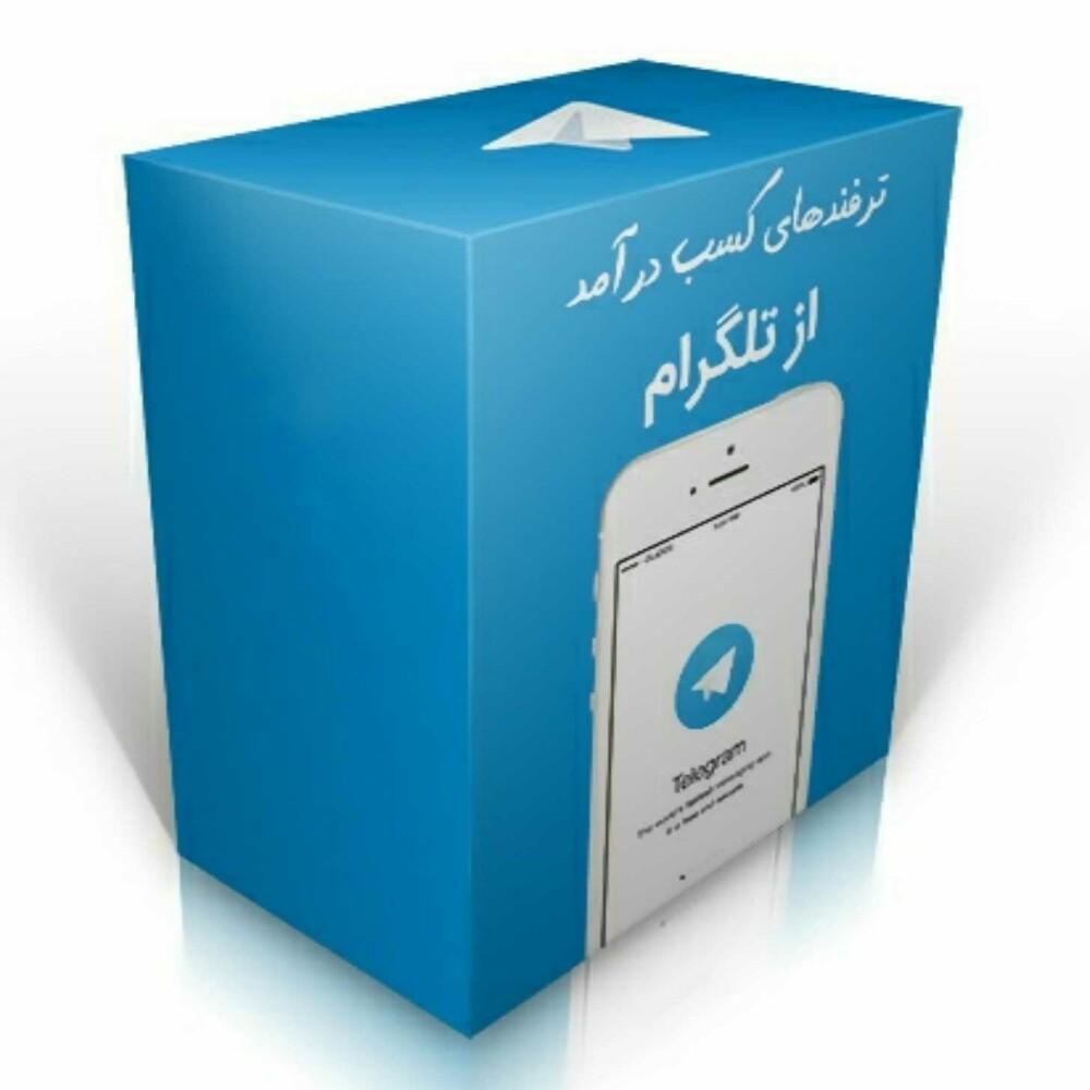 روش نوین کسب درامد از تلگرام