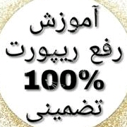 رفع ریپورتی تلگرام در کمتر از ۲ ساعت ۱۰۰درصد تضمینی