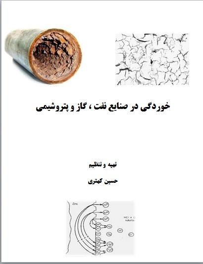 کتاب اصول خوردگی در صنایع نفت ، گازو پتروشیمی