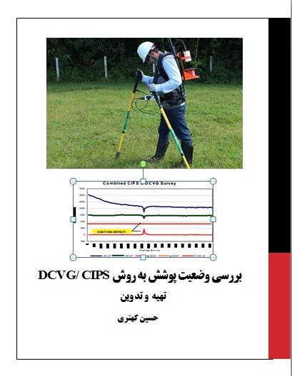 دانلود کتاب بررسی وضعیت پوشش به روش DCVG/ CIPS