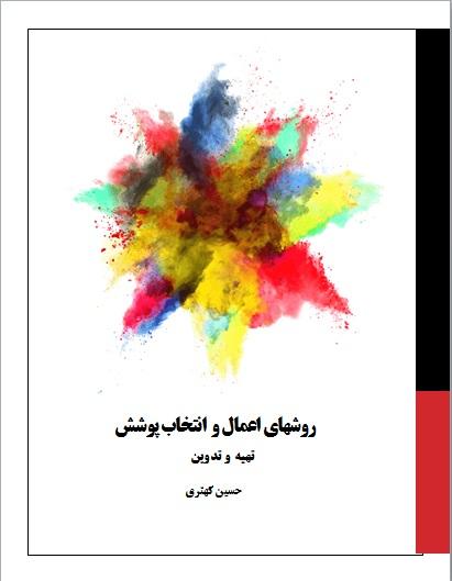 دانلود کتاب روشهای اعمال و انتخاب پوشش