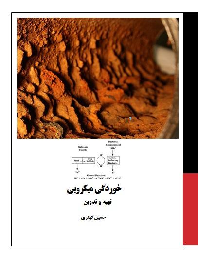 دانلود کتاب خوردگی میکروبی