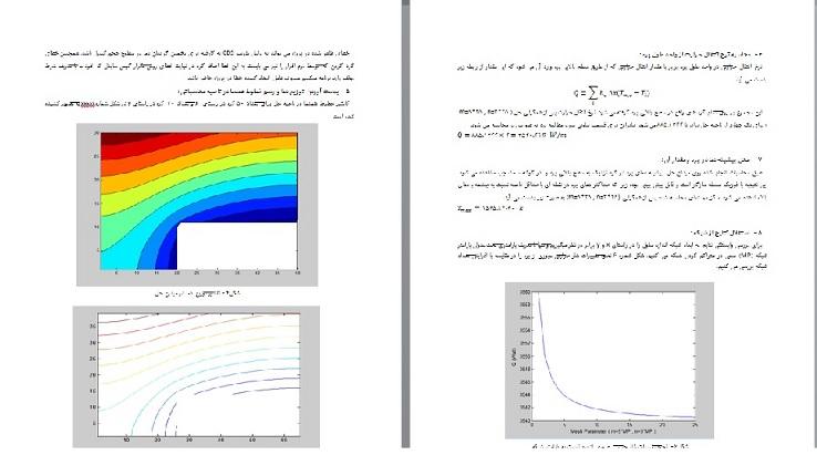 بررسی هدایت حرارتی پایا در طول یک پره دو بعدی