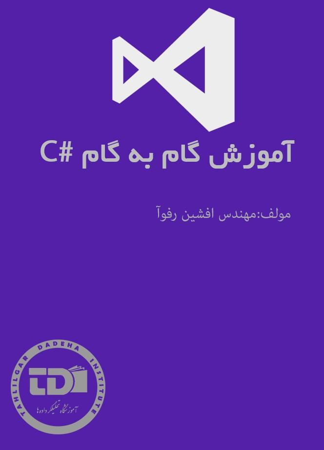 کتاب آموزش گام به گام برنامه نویسی با c#