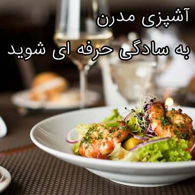 پکیج آشپزی مدرن