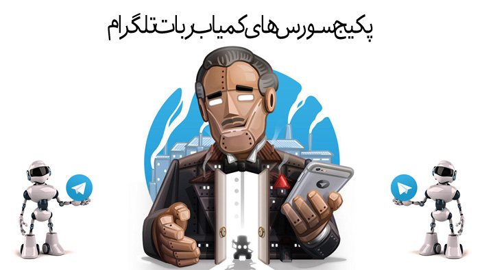 پکیج سورس های کمیاب ربات تلگرام