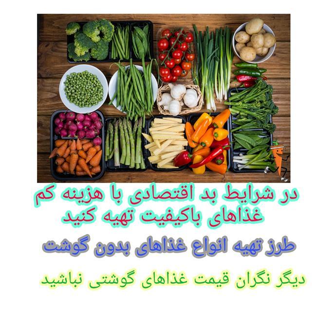 آموزش آشپزی بدون گوشت