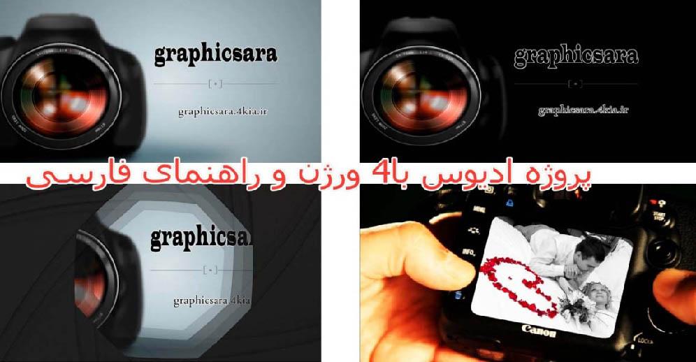 پروژه آماده ادیوس - دوربین عکاسی - مخصوص