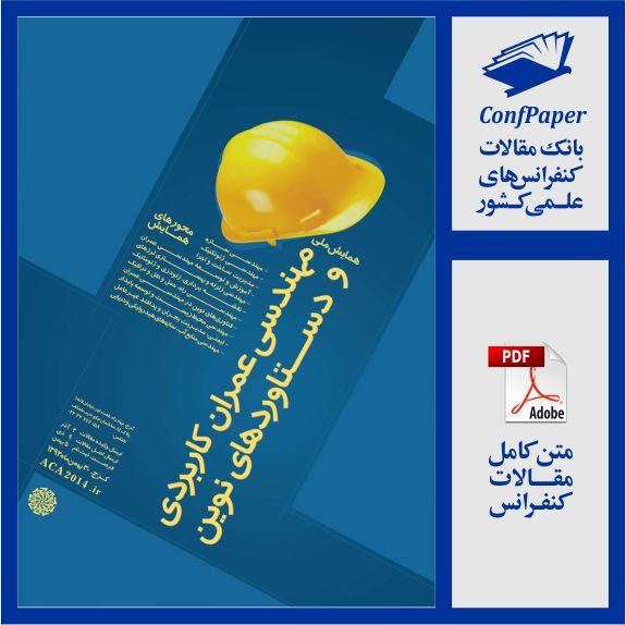 مجموعه مقالات مقالات همایش ملی مهندسی عمران کاربردی و دستاوردهای نوین-541 مقاله