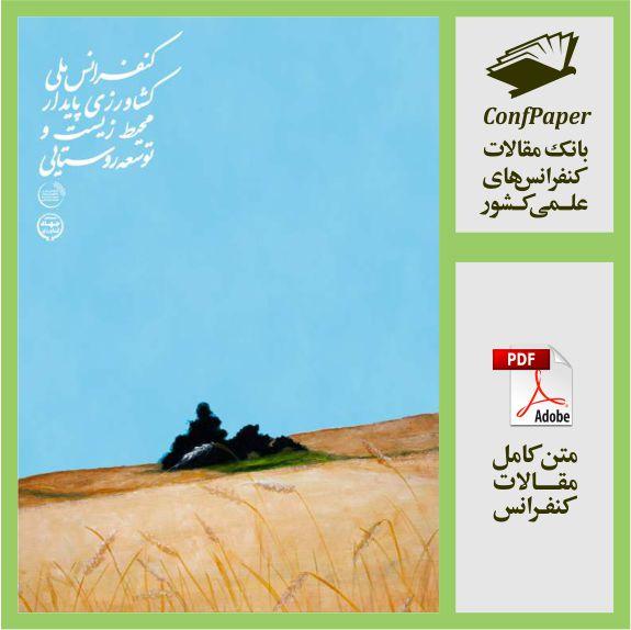 مجموعه مقالات کنفرانس ملی کشاورزی پایدار، محیط زیست و توسعه روستایی-146 مقاله
