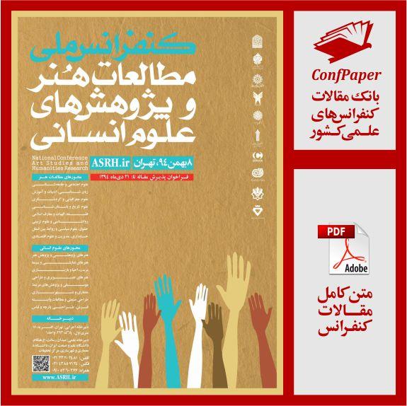 مجموعه مقالات کنفرانس ملی مطالعات هنر و پژوهشهای علوم انسانی-114 مقاله