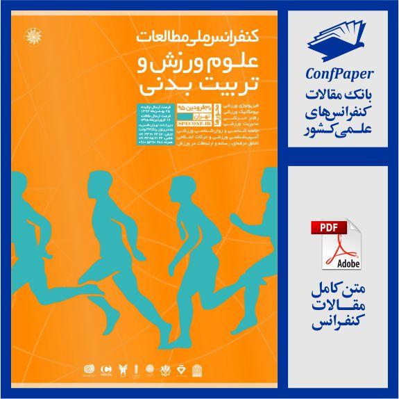 مجموعه مقالات کنفرانس ملی مطالعات علوم ورزش و تربیت بدنی-21 مقاله