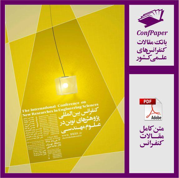 مجموعه مقالات کنفرانس بین المللی پژوهشهای نوین در علوم مهندسی-274 مقاله