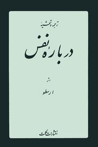 ترجمه و تحشیه ی درباره نفس