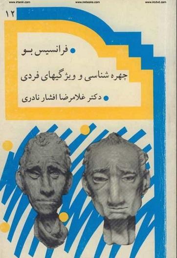 چهره شناسی و ویژگیهای فردی