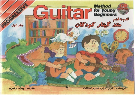 آموزش گیتار کودکان  (قدم به قدم ) جلد اول - گری ترنر ، اندرو اسکات