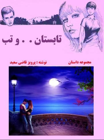 كتاب داستان : تابستان وتب - نوشته پرويز قاضي سعيد
