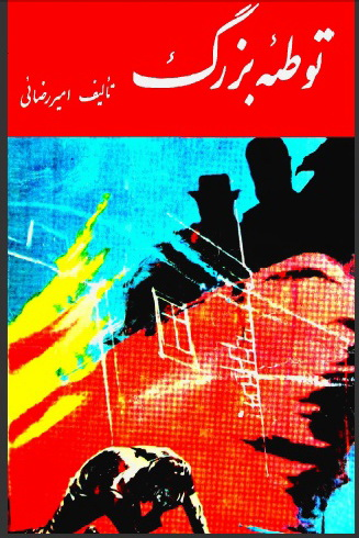 كتاب داستان : توطئه بزرگ - نوشته پرويز قاضي سعيد در قالب PDF
