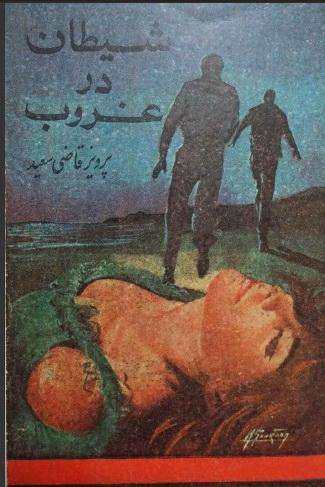 شيطان در غروب - نوشته پرويز قاضي سعيد