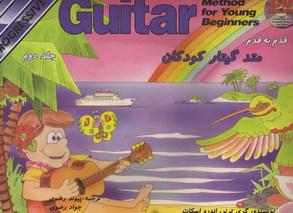 آموزش گیتار کودکان(قدم به قدم ) جلد دوم - گری ترنر ، اندرو اسکات