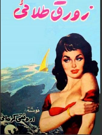 زورق طلائی نوشته ارونقی کرمانی