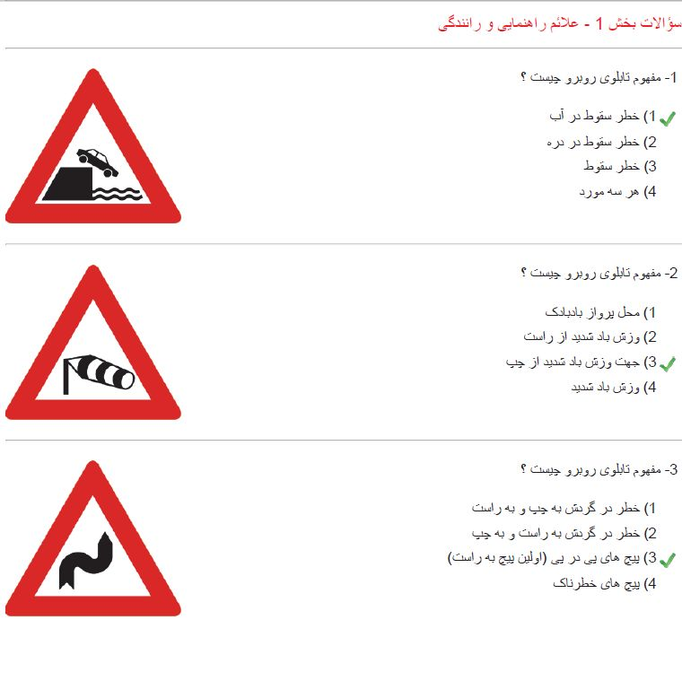 دانلود نمونه سوالات چهار گزینه ای آیین نامه راهنمایی رانندگی